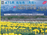 Kato 10-1209  Series 475 Hokuriku Colour (Blue Line) 3 Car Set